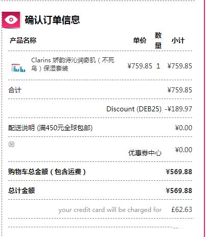 Clarins 娇韵诗沁润奇肌保湿套装 ¥569.88