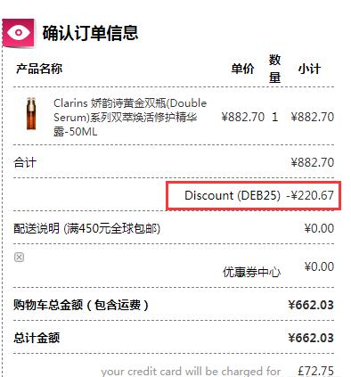【可直邮中国】Clarins 娇韵诗黄金双瓶修护精华 50ml ¥662.03