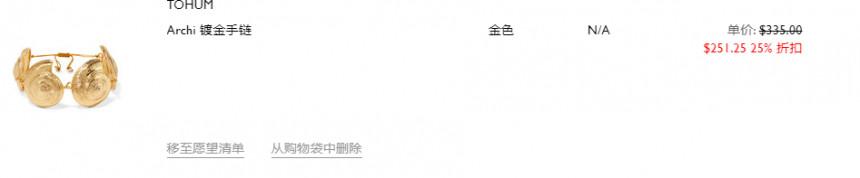【亲友特卖会】NET-A-PORTER 美国站 :精选指定正价单品 7.5折