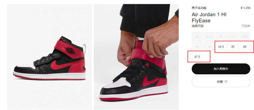 大码还有货!Air Jordan 1 HI FlyEase 男子运动鞋 ¥1,299